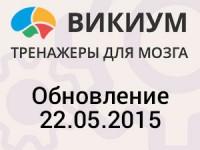 Обновление Викиума 22.05.2015
