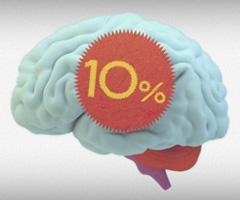 На сколько процентов мы используем свой мозг