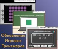 Обновление игровых тренажеров на Викиуме