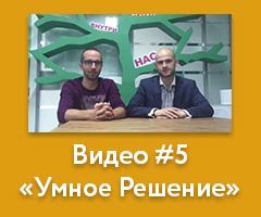 """Видео о комплекте """"Умное Решение"""""""