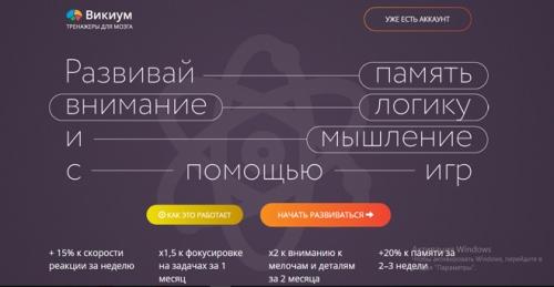 Сайт Викиум