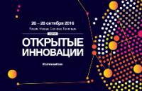 open innovations 2016cop