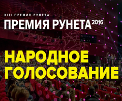 Премия Рунета 2016