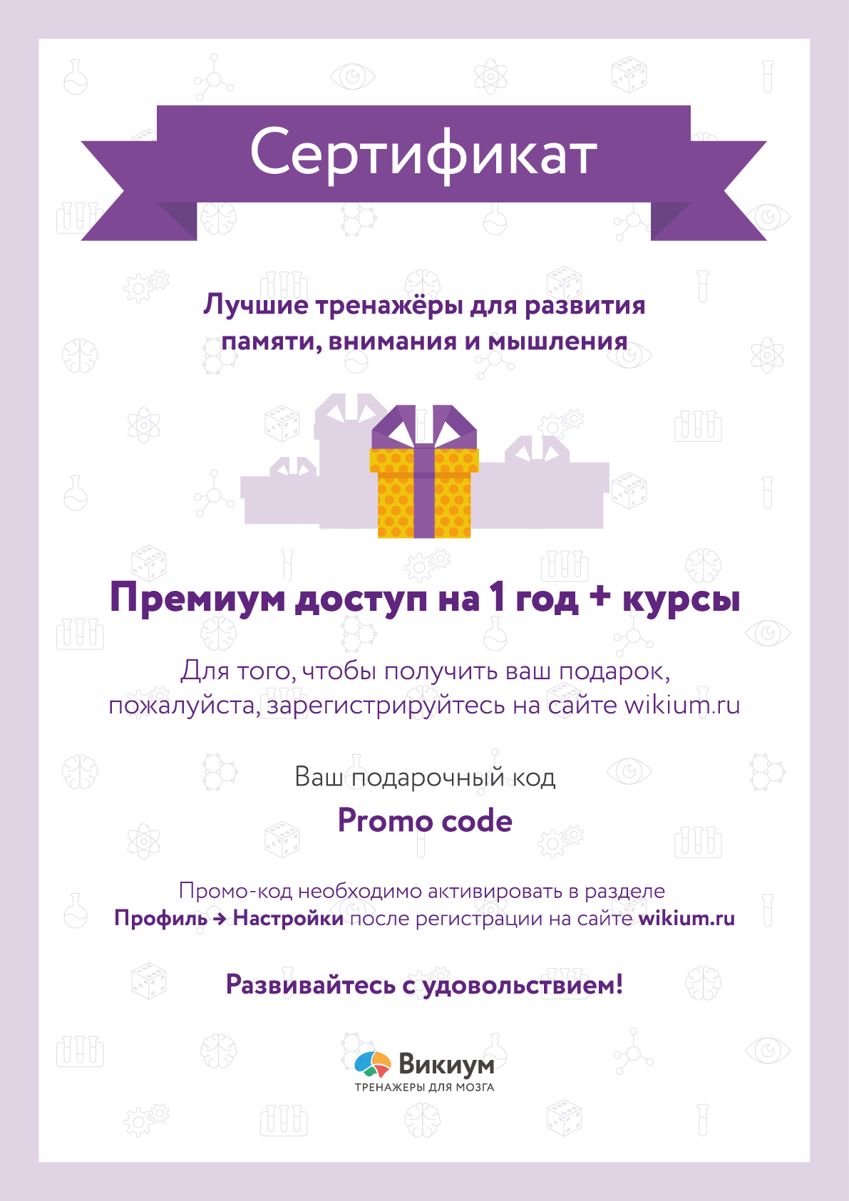 podarok_page_img