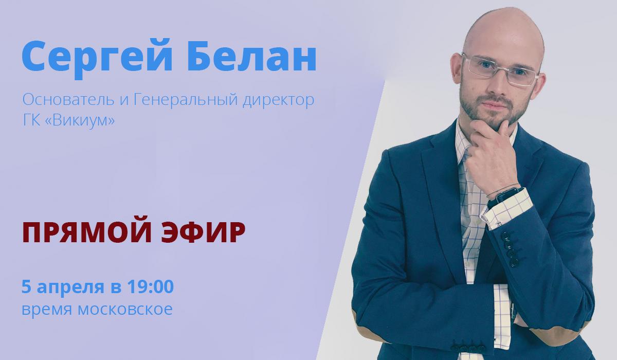 Сергей Белат Forbes