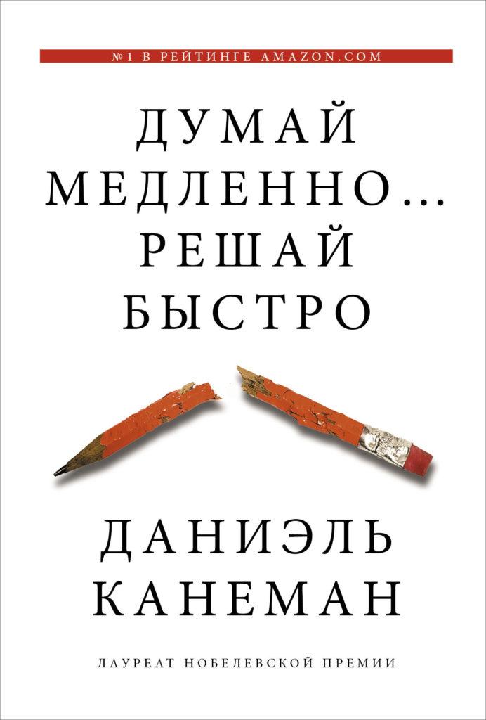 Даниэль Канеман - Думай медленно