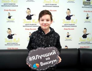 1 место - Ощепков Савелий (6д) класс