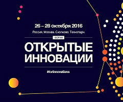 «Открытые инновации 2016»: Форум о технологическом развитии
