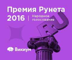 Викиум номинирован на Премию Рунета 2016