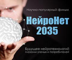 Проект по созданию научно-познавательного фильма «Будущее нейротехнологий глазами ученых и пользователей НейроНет 2035»
