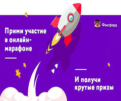 Онлайн-марафон для школьников