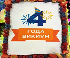 День рождения Викиум — 4 года!