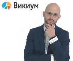 Вебинар от Основателя «Викиум» Сергея Белана